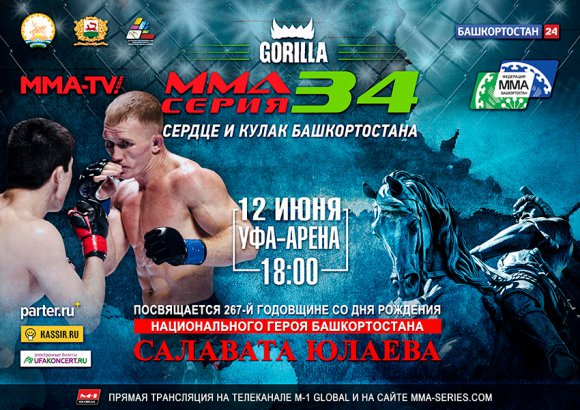 «Горилла ММА Серия – 34: Сердце и кулак Башкортостана». 12 июня 2021 г.